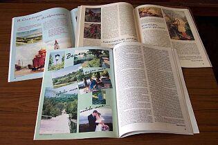 Развороты журнала