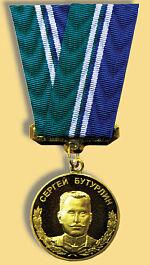 Именная медаль Сергея Бутурлина