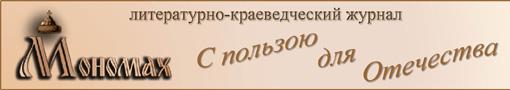 Ульяновский литературно-краеведческий журнал «Мономах»