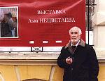 Л. Нецветаев