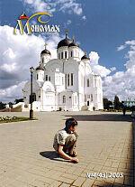 Обложка журнала №4(43)-2005
