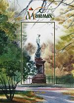 Обложка журнала №2(45)-2006
