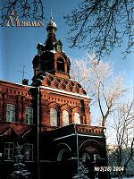 Обложка журнала №3-2004