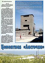 """Цементная """"Ласточка"""""""
