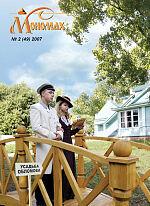 №2(49)2007