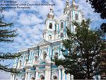 С.-Петербург. Воскресенский собор Смольного монастыря. Архитектор Растрелли