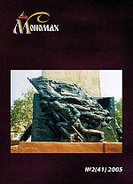 Обложка журнала №2(41)-2005