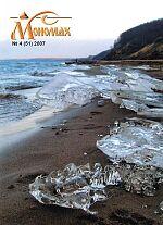 Обложка журнала №4(51)-2007