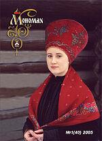 Обложка журнала №1(40)-2005