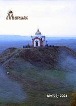 Обложка журнала Мономах №4-2004