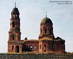 Петропавловская церковь. Урочище Еделево