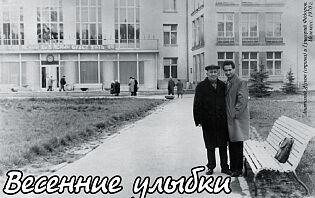 Анатолий Жуков (справа) и Григорий Фёдоров. Мелекесс. 1970 г.