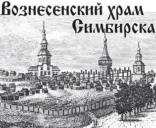 Фрагмент гравюры XVIII века. Слева – Вознесенский храм до постройки колокольни