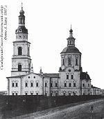 Симбирский Спасо-Вознесенский собор. Фото А. Баха. 1867 г.