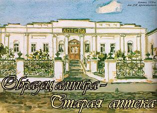 Аптека. 1920-е. Акв. Д.И. Архангельского