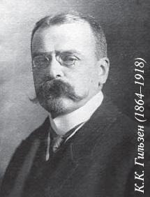 К.К. Гильзен (1864–1918)