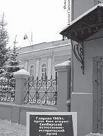 Здание музея. Фото Алексея Сытина